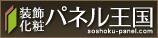 装飾・化粧パネル王国
